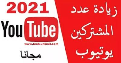 موقع زيادة مشتركين اليوتيوب مجانا و موقع زيادة مشتركين اليوتيوب 2021