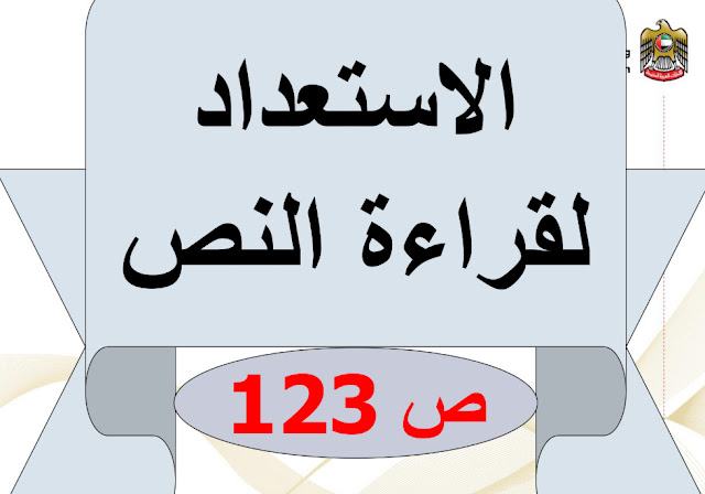 اختبار فهم والاستيعاب لغة عربية صف سادس فصل ثاني