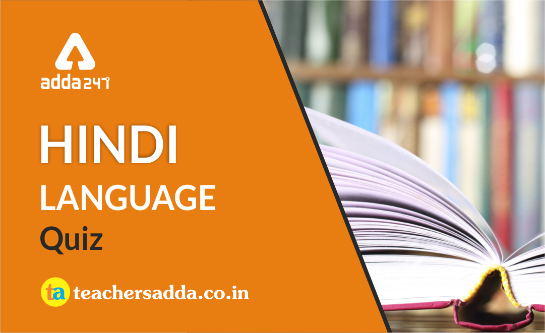 UPTET/ NVS 2019 Exam - Practice Hindi Questions