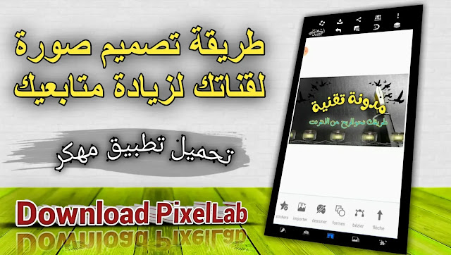 تحميل برنامج PixelLab Plus مهكر اخر اصدار 2021