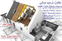 مقاول ترميمات وتوسعة غرف وتشطيبات متكامله مقاول ترميمات داخليه وخارجيه