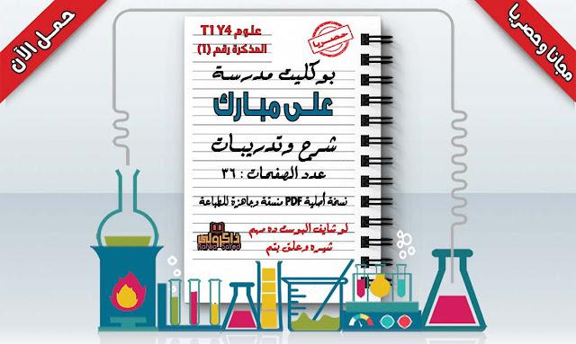 تحميل مذكرة علوم  للصف الرابع الابتدائي الترم الأول لمدرسة علي مبارك (حصريا)