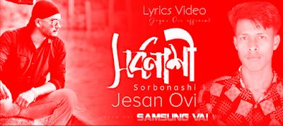 Sorbonashi lyrics