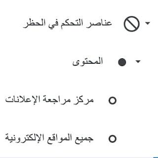 لقطة شاشة من حساب AdSense لقسم عناصر التّحكّم في الحظر