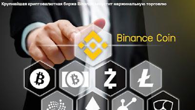 Крупнейшая криптовалютная биржа Binance запустит маржинальную торговлю