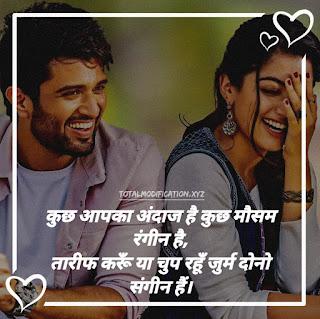 36+ Romantic shayari for gf bf in hindi | love shayari with pics