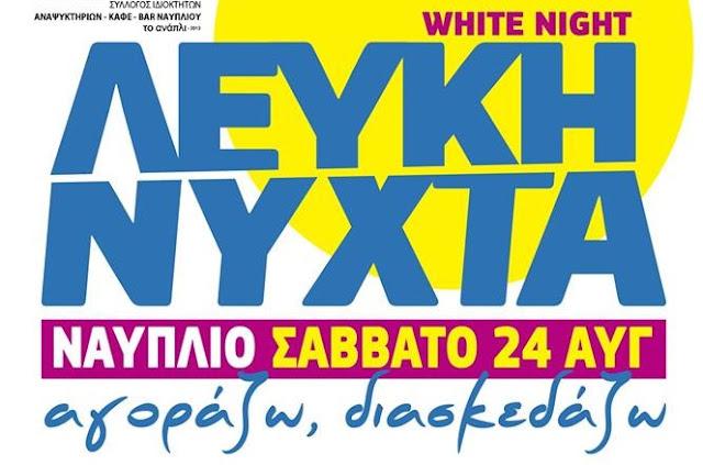 Στις 24 Αυγούστου η Λευκή Νύχτα στο Ναύπλιο