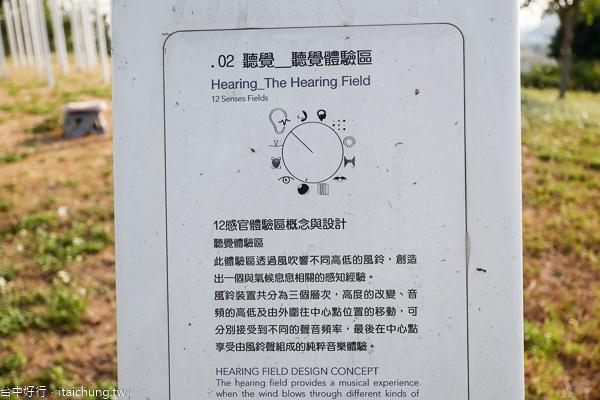 12感官聽覺體驗區