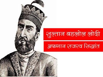 सुल्तान बहलोल लोदी |Sultan Bahlol Lodi