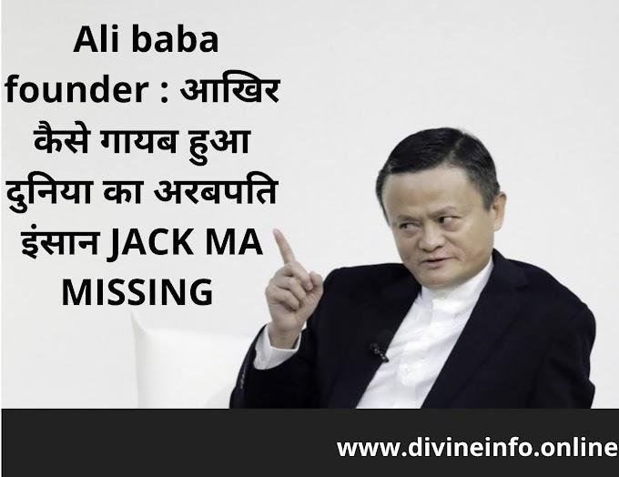 Ali baba founder : आखिर कैसे गायब हुआ दुनिया का अरबपति इंसान JACK MA MISSING ||