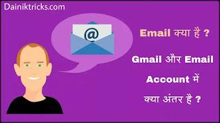 Email Kya Hai ? Gmail aur Email ID Me Kya Deference Hai