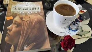 ملخص رواية في قلبي أنثى عبرية