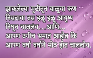 inspirational quotes in marathi on life images download