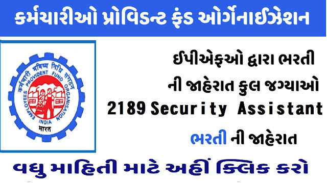 Employee's Provident Fund Organization (EPFO) Recruitment 2189 Social Security Assistant (SSA) Posts 2019