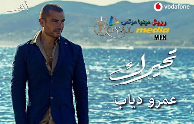 استماع وتحميل اغنية تحيرك MP3 عمرو دياب