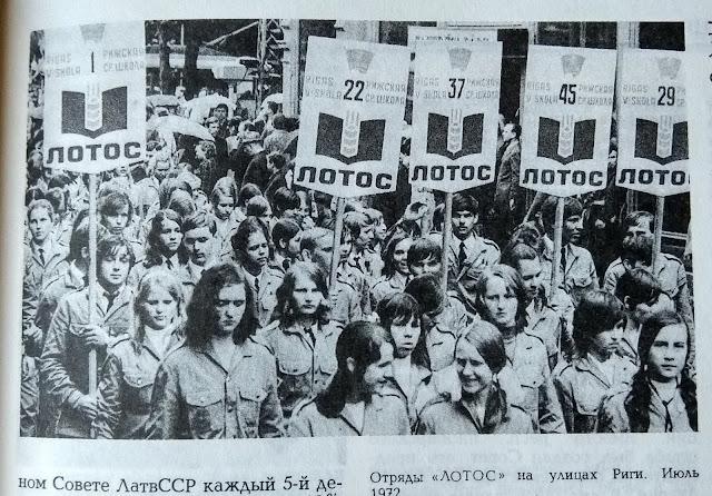 """Отряды """"ЛОТОС"""" на улицах Риги. Июль 1972 г."""
