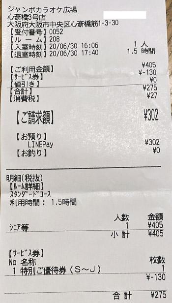 ジャンボカラオケ広場 心斎橋3号店 2020/6/30 利用のレシート