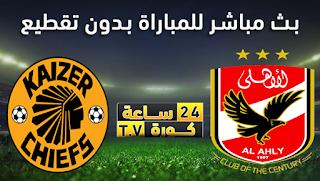 مشاهدة مباراة الأهلي وكايزرشيفس بث مباشر بتاريخ 17-07-2021 دوري أبطال أفريقيا
