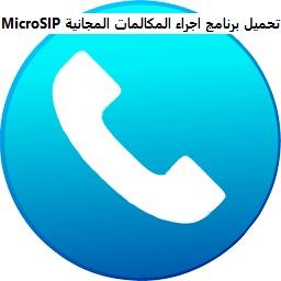 تنزيل برنامج ميكرو سيب لاجراء المكالمات الهاتفية المجانية