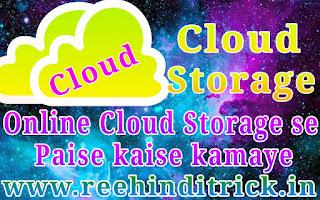 Online Cloud Storage Se Paise Kaise Kamaye 1