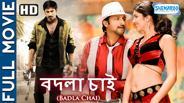 Bodla Chai (2017) Bangla Dubbed Movie Full HDRip