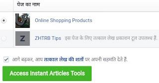 Facebook page instant Article बनाए, ब्लॉगर पोस्ट को फेसबुक इंस्टेंट आर्टिकल में सेट अप कैसे करें, instant Article monetize करें, फेसबुक पेज से पैसे