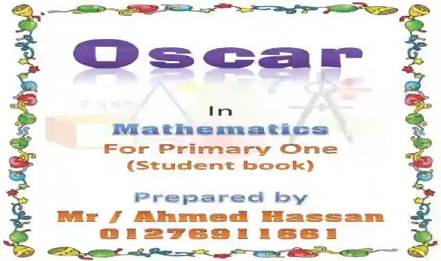 اقوى بوكليت فى الماث maths للصف الاول الابتدائى الترم الاول 2021 اعداد مستر احمد حسن