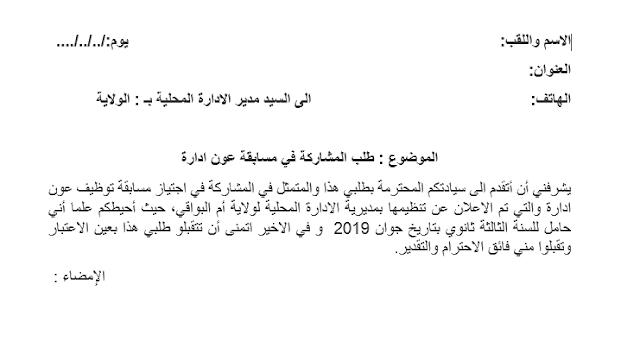 طلب خطي للمشاركة في مسابقة عون ادارة