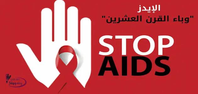 """40 عاما من فيروس الإيدز """"وباء القرن العشرين"""""""