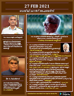 Daily Malayalam Current Affairs 27 Feb 2021