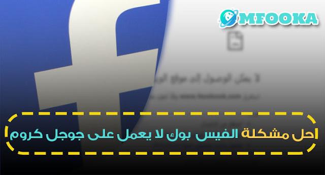 حل مشكلة الفيس بوك لا يعمل على جوجل كروم Facebook problem solv