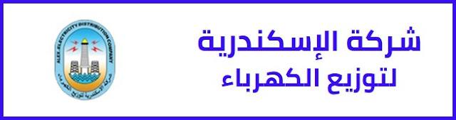 الموقع الرسمي لشركة الإسكندرية لتوزيع الكهرباء