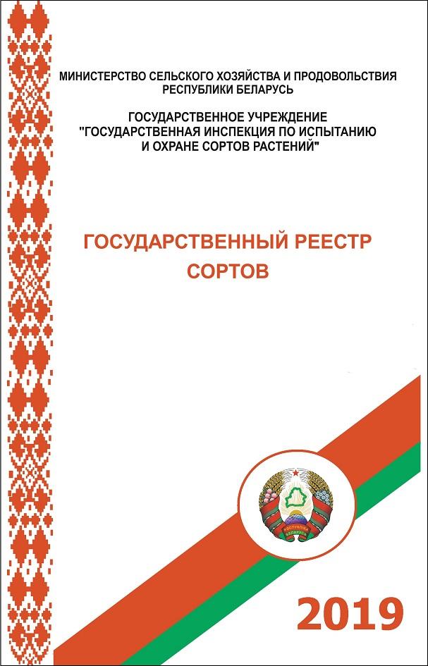 Государственный реестр РБ сортов голубики 2019