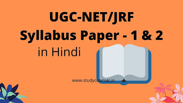 UGC NET Syllabus in hindi