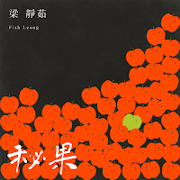 Fish Leong 梁静茹 Liang Jing Ru 秘果 Mi Guo Ost Secret Fruit Mandarin Lyrics
