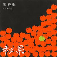 Fish Leong 梁静茹 Liang Jing Ru 秘果 Mi Guo Ost Secret Fruit Mandarin Lyrics