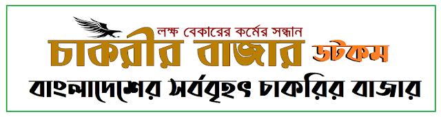 চাকরির খবর ২০২১ - job circular 2021 - Chakrir Khobor 2021