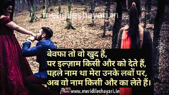 Sad Shayari in Hindi for Love Bewafa, best sad Shayari in Hindi for love bewafa, sad Shayari in Hindi for love bewafa 2 line,collection on Sad Shayari in Hindi for love bewafa download,sad Shayari in Hindi for love bewafa images,sad Shayari in Hindi for love bewafa images download,very sad bewafa Shayari in Hindi for love,Sad Shayari in Hindi for love bewafa SMS on whatsap and facebook,Sad Shayari in Hindi for love bewafa download
