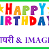 Happy Birthday Shayari Hindi | Birthday Quotes,Wishes, Images