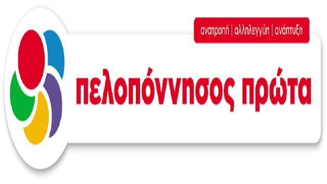 """Η """"Πελοπόννησος Πρώτα"""" στο 10ο Περιφερειακό Αναπτυξιακό Συνέδριο"""
