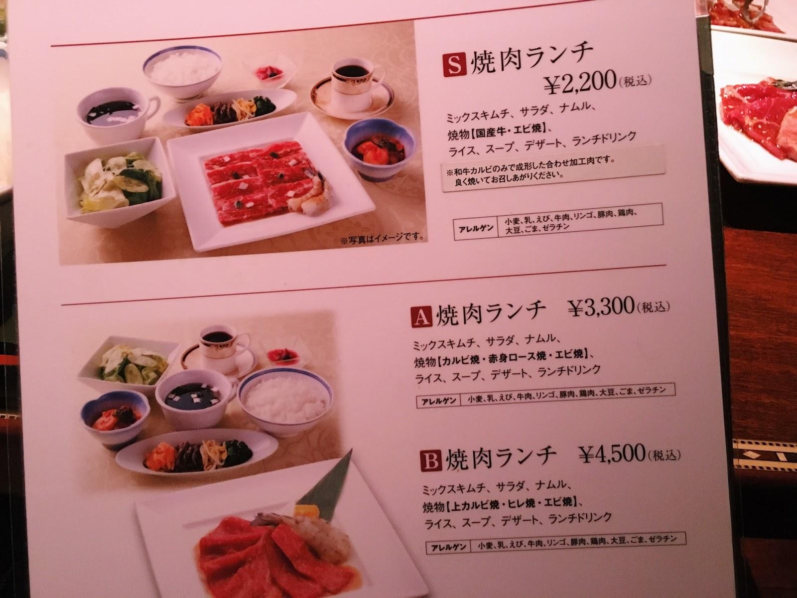 【東京】超人氣的日本必吃燒肉敘敘苑,劃算的午間套餐 - Hi I'm 57