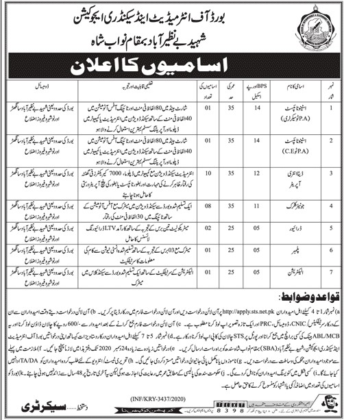 bise.edu.pk BISE Board Of Intermediate And Secondary Education BISE - How to Apply For Intermediate And Secondary Education - apply.sts.net.pk Jobs 2021