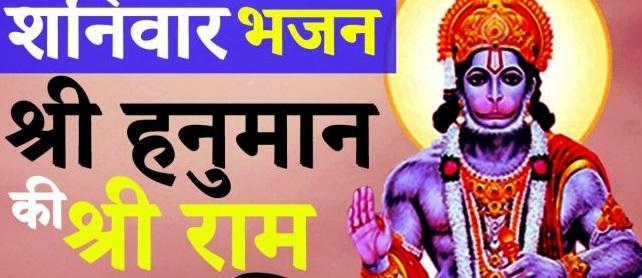 Jo Saagar Laangh Na Jaata : Hanuman Ji Bhajan Lyrics