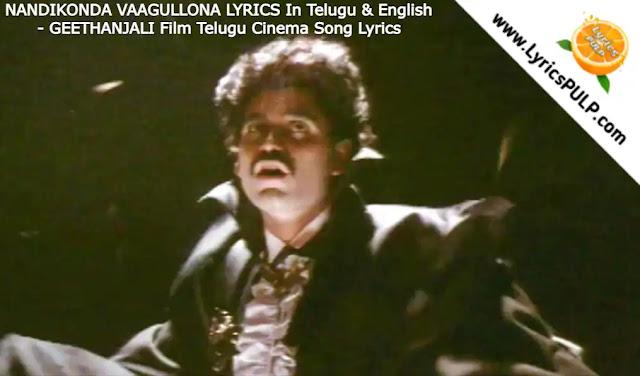 NANDIKONDA VAAGULLONA LYRICS In Telugu & English - GEETHANJALI Film Telugu Cinema Song Lyrics