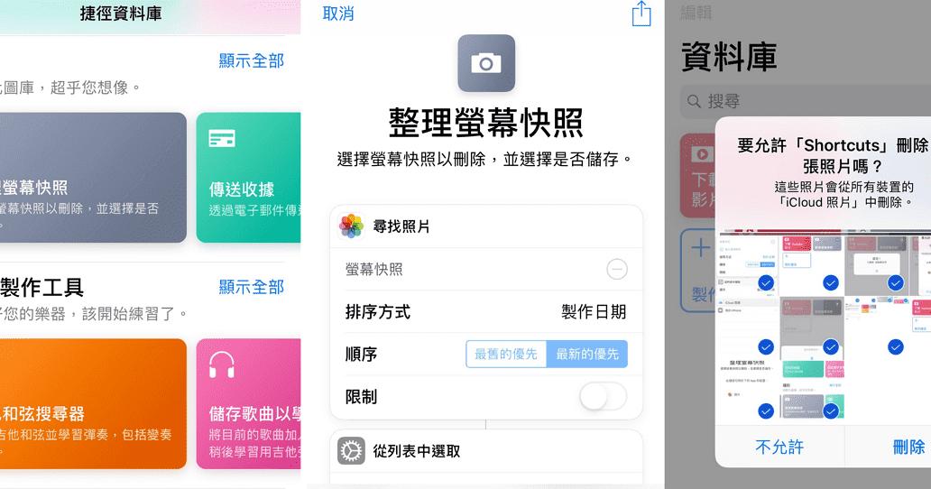 使用「捷徑」快速清理 iPhone 螢幕快照,自動全部選取節省時間 - 逍遙の窩