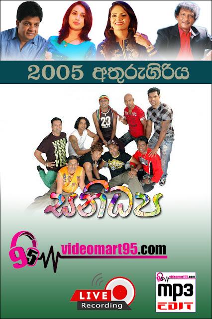 SANIDAPA LIVE AT ATHURUGIRIYA 2005
