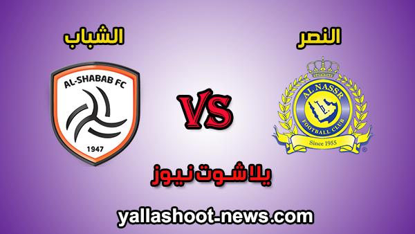 مشاهدة مباراة النصر والشباب بث مباشر alnasr اليوم 14-2-2020 الدوري السعودي