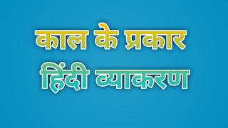 Kaal ke prakar - hindi grammar काल के प्रकार  image