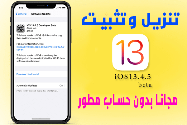 https://www.arbandr.com/2020/04/Download-install-ios13.4.5beta1-iPadOS13.4.5beta1-free-without-developer-account-for-iphone-ipad.html