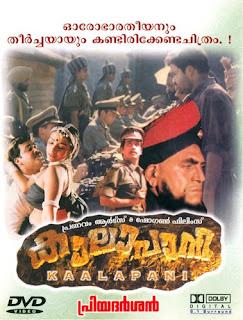 Kala Pani (1996)